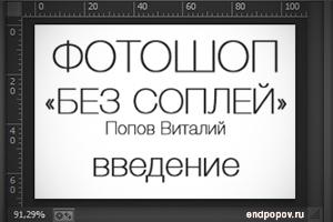 Фотошоп безх соплей от Попова Виталия урок введение