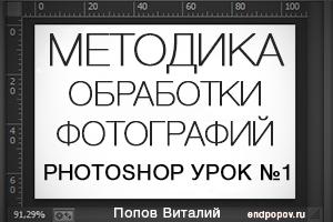 Методика обработки фотографий